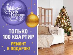 ЖК «Лукино-Варино» Готовые квартиры с ремонтом от 1,38 млн